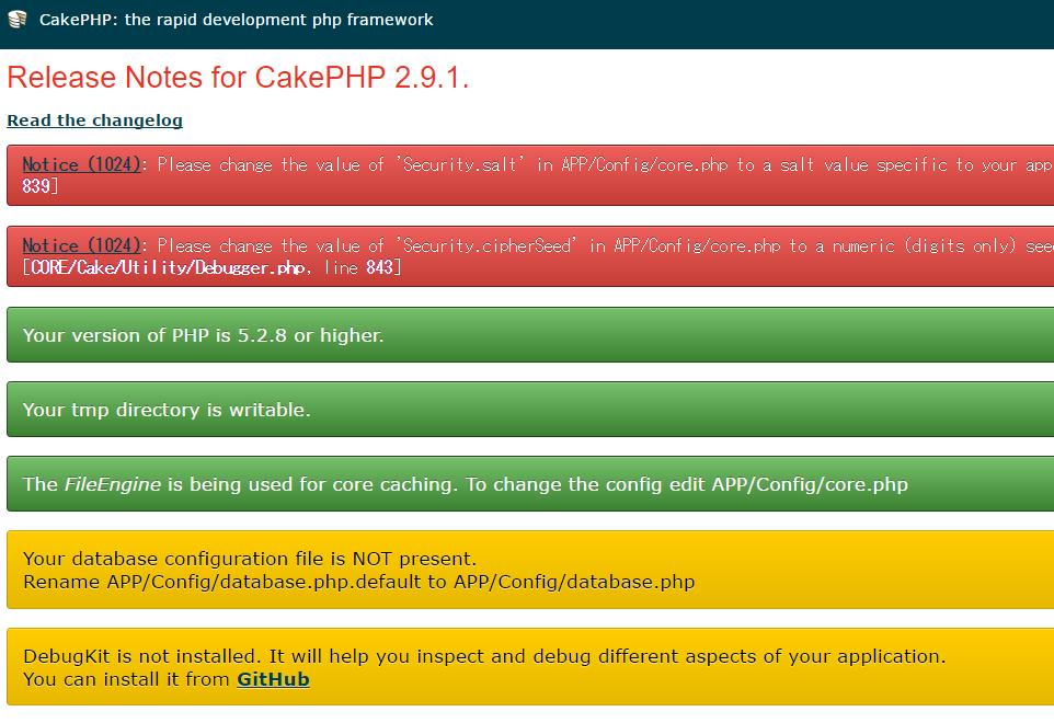 【CakePHP】初期設定の方法(初心者向け)